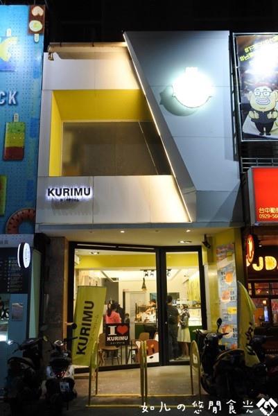 KURIMU咕粒姆 (1).jpg
