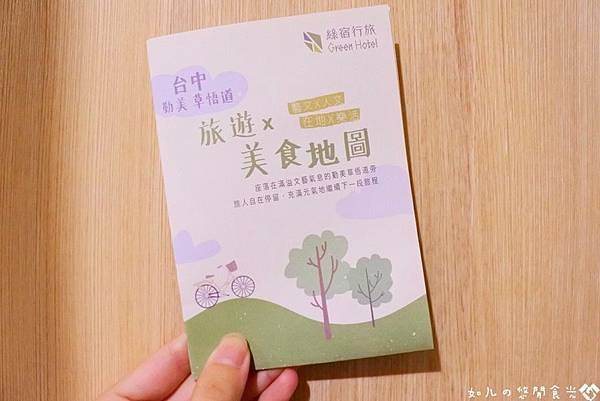 綠宿行旅 (26).jpg