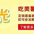 美國馬鈴薯活動banner_833x130px.jpg