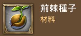 種子.png