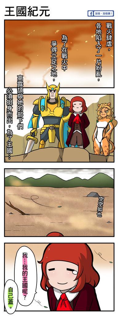 王國紀元1-1.jpg