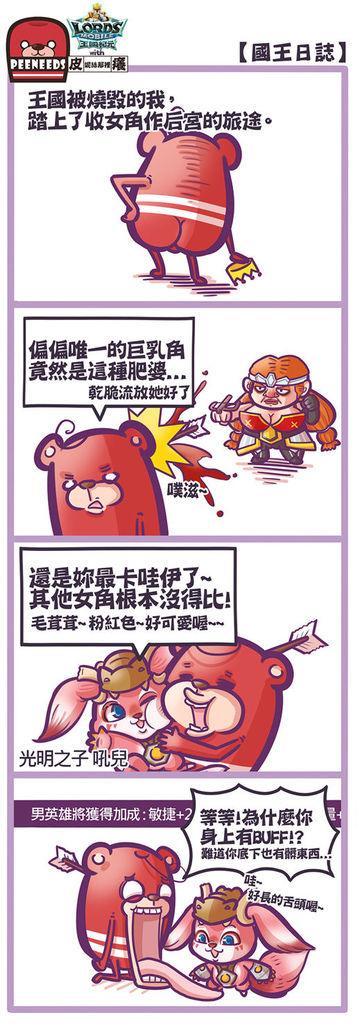 20160630王國紀元_0725_05.JPG