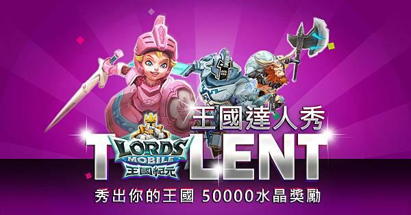 LM_募集玩家影片_1200x627.jpg