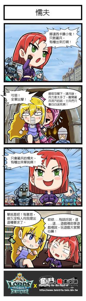 奮鬥_10.jpg
