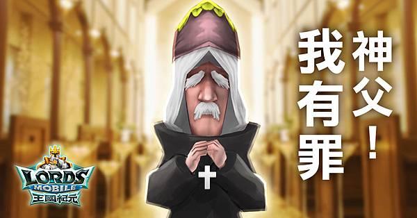 LM神父我有罪_1200x627.jpg