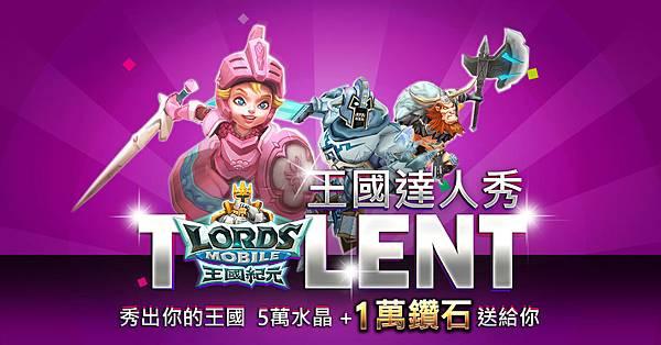 LM_募集玩家影片3_1200x627_1228.jpg