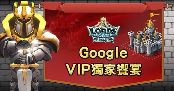 LM_TGS_VIP_1200x628.jpg
