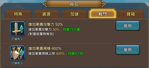 513戰鬥道具.png
