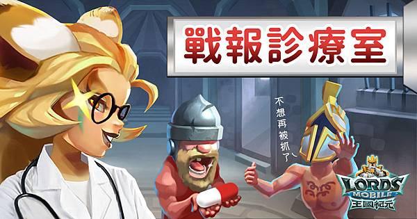 LM戰報診療室_1200x628.jpg