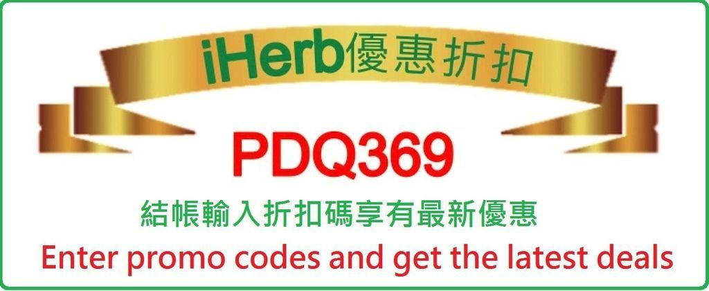 IHERB PROMO CODE FOR香港Hong Kong,台灣Taiwan,澳門Macao,美國United States,澳洲Australia,馬來西亞Malaysia,新加坡Singapore,菲律賓Philippines