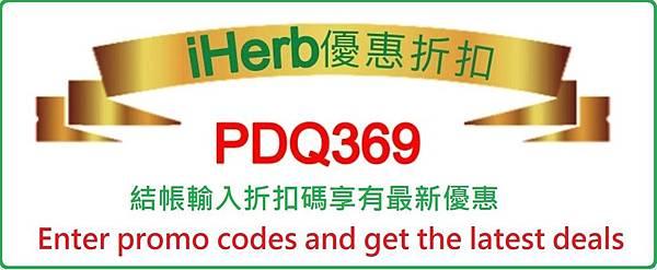 使用iherb折扣碼PDQ369,結帳享有最新優惠,iherb 香港 HONG KONG-iherb 台灣TAIWAN-CHINA-US等全球適用-iherb discount code pdq369 for worldwide