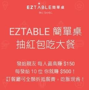 快來抽EZTABLE最新優惠紅包