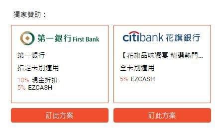 EZTABLE信用卡優惠