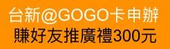 台新gogo卡推薦禮