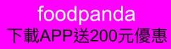 foodpanda推廣優惠