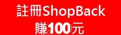 shopback註冊獎勵金100元