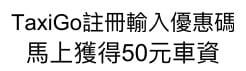 """""""taxigo註冊優惠"""""""