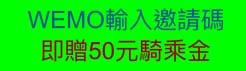 """""""wemo註冊優惠"""""""