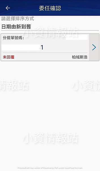 EZ WAY易利委APP自行報關不求人-新增實名委任