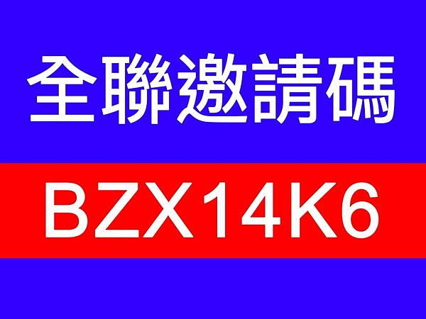全聯行動會員APP PX Pay使用好友邀請碼【BZX14K6】加入行動會員拿點數200點