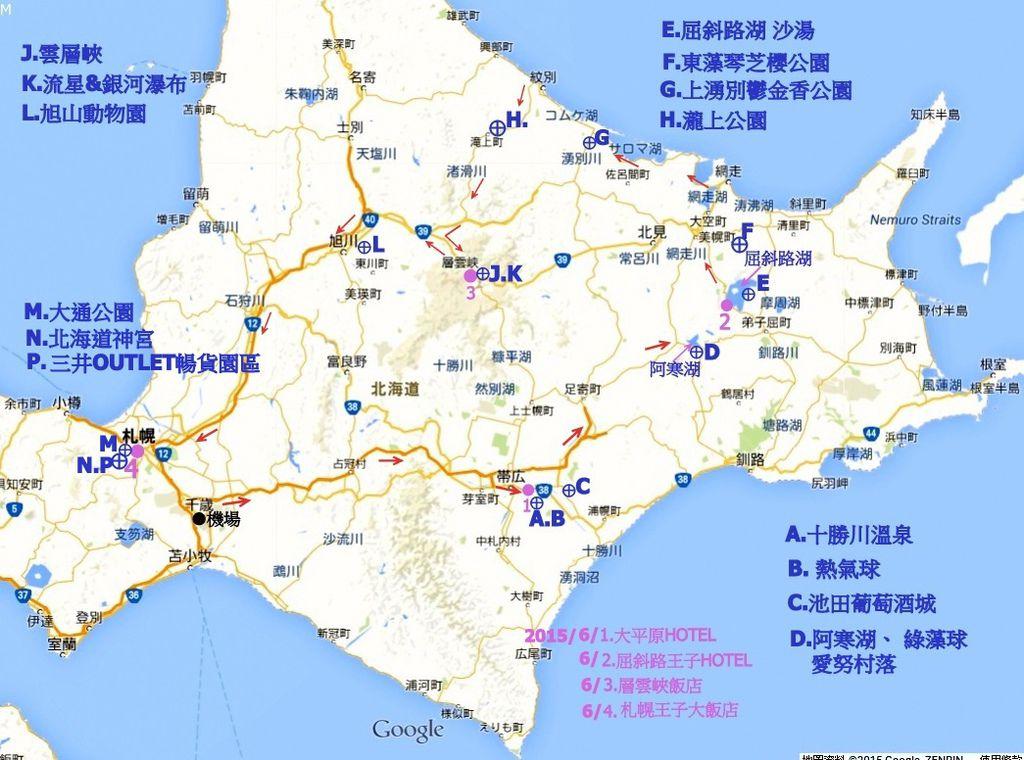 北海道遊覽景點