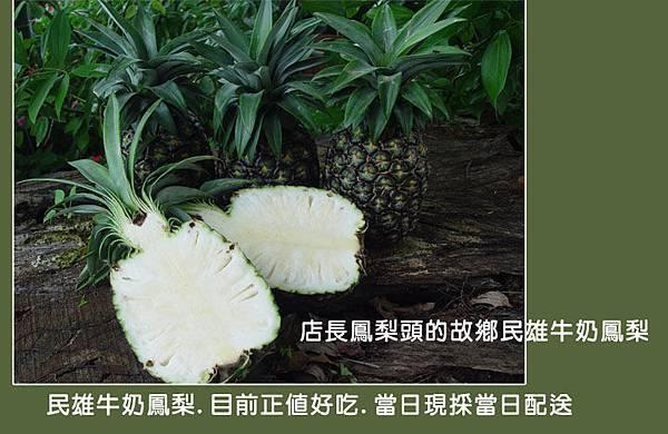 2014年牛奶鳳梨