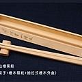 阿里山檜筷組 (長)