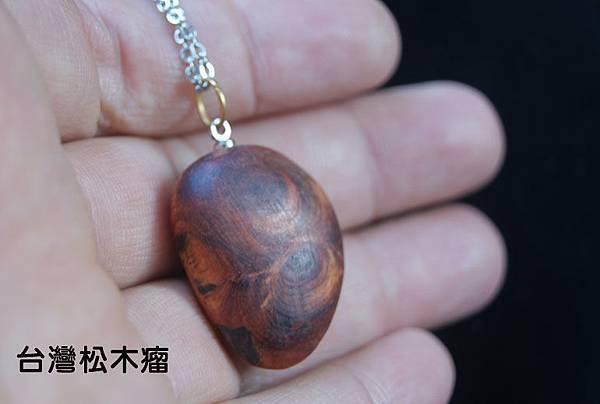 台灣松木廇項鍊