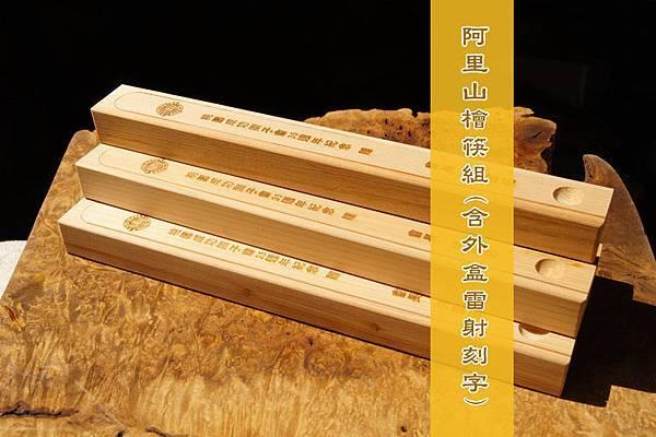 【專屬客製】阿里山檜筷組(長)B款 *6組 (檜木盒+檜木筷子+檜木筷架) (含檜木外盒和檜木筷子的刻字費用)(