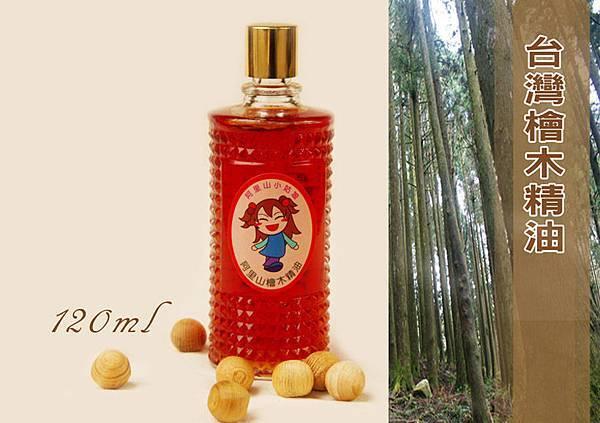 120ml檜木精油