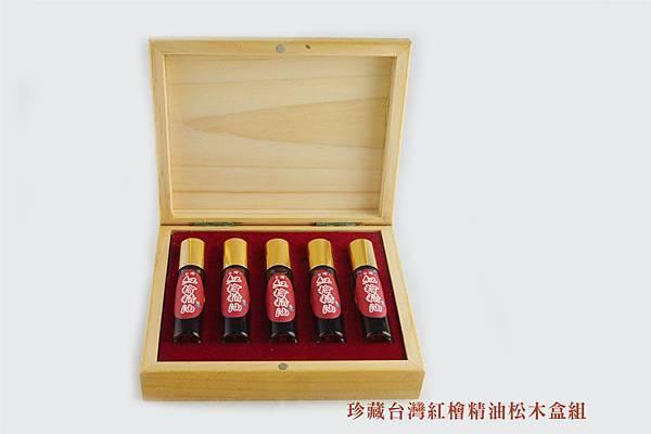 珍藏台灣紅檜精油5入松木盒組