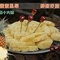 台農十六號 / 甜蜜蜜鳳梨