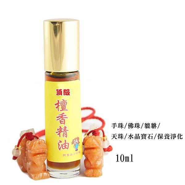 級印度檀香精油10ml 香味精純幽雅清香