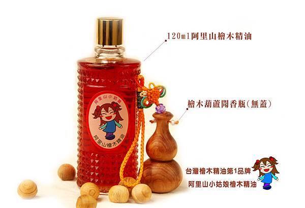 灣國寶.阿里山檜木精油120ml加檜木聞香瓶