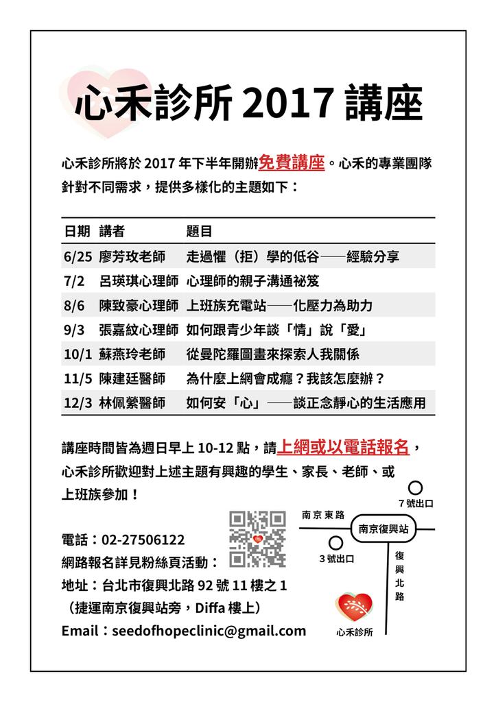 2017免費講座-心禾診所.png
