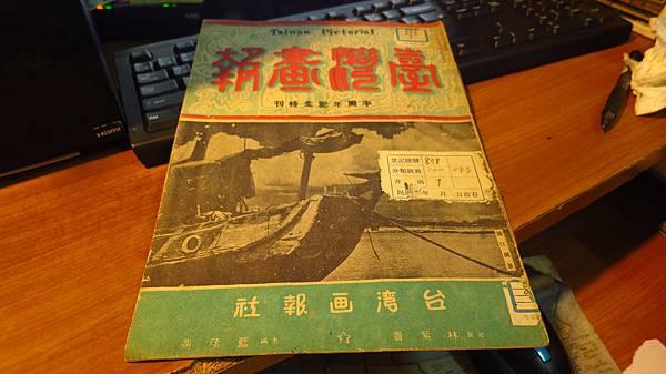 台灣畫報社  臺灣畫報社  林紫貴  藍蔭鼎  民國35年7月