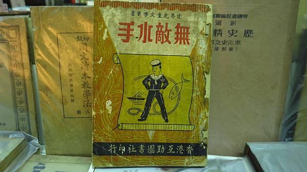 大力水手?上海南市全家坊如意里