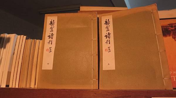 龍盦詩刊  朱龍盦   藝文印書館