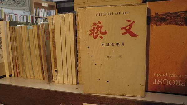 文藝月刊   夏季合訂本  第1-3期  (立立二手書店攝)