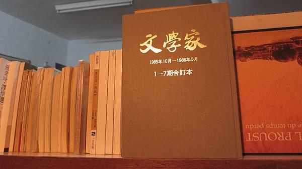 文學家雜誌  1-7期合訂本 1985年10月-1986年5月 發行人邱毓斌 社長邱清章 總編林文義(立立二手書店拍攝)