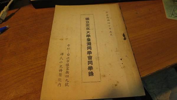 國立北京大學台灣同學會同學錄民國四十年