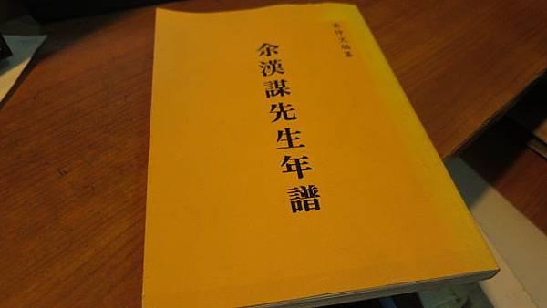 余漢謀先生年譜(立立二手書店)