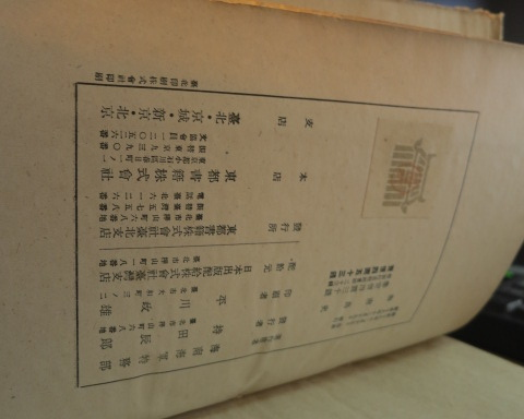 海南島史 東都書籍株式會社臺北支店 小葉田淳 昭和18年初版