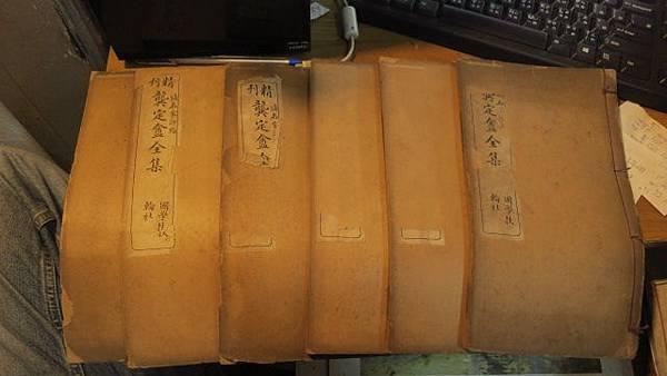 龔定盦全集 上海國學扶輪社宣统元年 已酉1909龚自珍