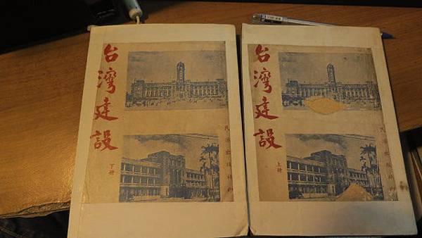 台灣建設 民治出版社 1950