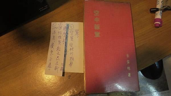 空中報童 朱偉明 新詩 散文 龍泉出版社 1973 空軍官校37期畢業 廣東平遠