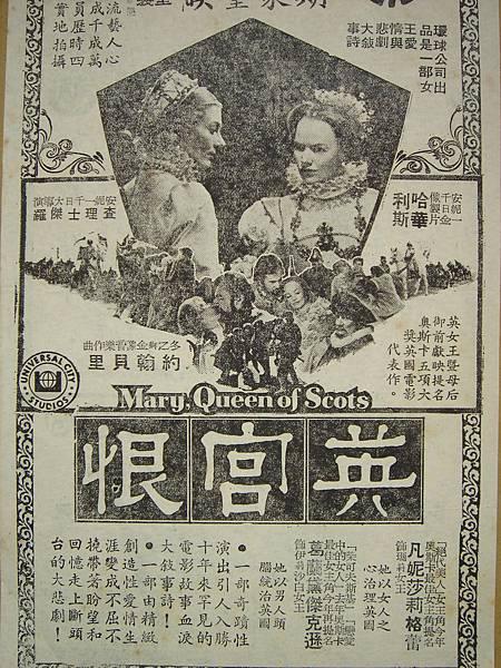 英宮恨(1972)
