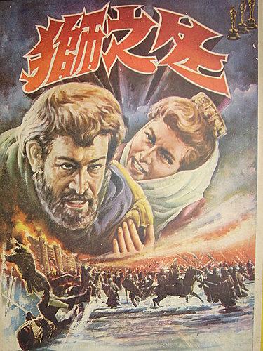 冬之獅(1968).jpg