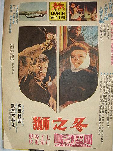冬之獅(1968)..jpg