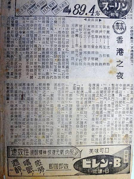 香港之夜(本事).JPG